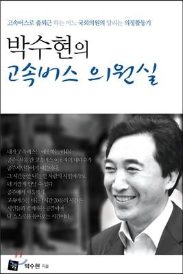 박수현의 고속버스 의원실