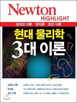NEWTON HIGHLIGHT 뉴턴 하이라이트 현대 물리학 3대 이론
