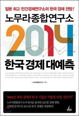 노무라종합연구소 2014 한국 경제 대예측