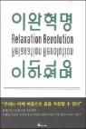 [중고] 이완 혁명
