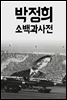 박정희 소백과사전 1