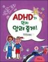 ADHD가 뭔지 알려줄게!