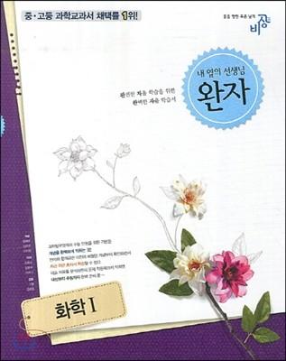 완자 고등 화학 1 (2017년용)