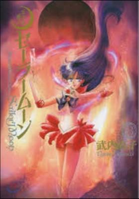 美少女戰士セ-ラ-ム-ン 完全版 3