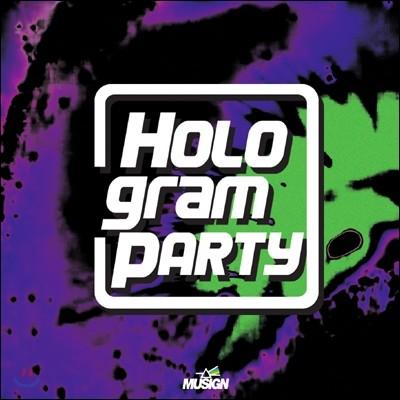 홀로그램 파티 (Hologram Party) - Brand New Adventure