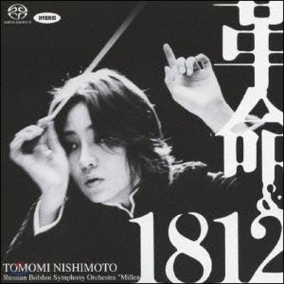 革命 (혁명) & 1812 - 토모미 니시모토