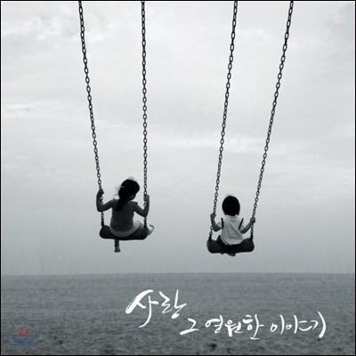 김성훈 - 사랑, 그 영원한 이야기