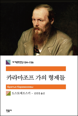 [세트] 카라마조프 가의 형제들 (전3권)