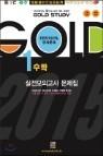 Gold Study 골드 스터디 실전모의고사문제집 고1 수학 (8절)(2014년)