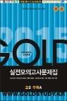 Gold Study 골드 스터디 실전모의고사문제집 고2 수학A (8절)(2014년)