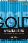Gold Study 골드 스터디 실전모의고사문제집 고2 수학B (8절)(2014년)