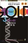 Gold Study 골드 스터디 실전모의고사문제집 고3 수학A (8절)(2014년)