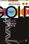 Gold Study 골드 스터디 실전모의고사문제집 고3 수학B (8절)(2014년)