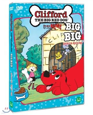 클리포드와 렉스의 재회 (1DISC)  클리포드 빅빅 빨간큰개 교육용 애니메이션
