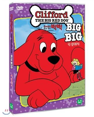 책 읽어주기(1DISC)  클리포드 빅빅 빨간큰개 교육용 애니메이션