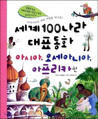 세계 100나라 대표동화 아시아 오세아니아 아프리카편