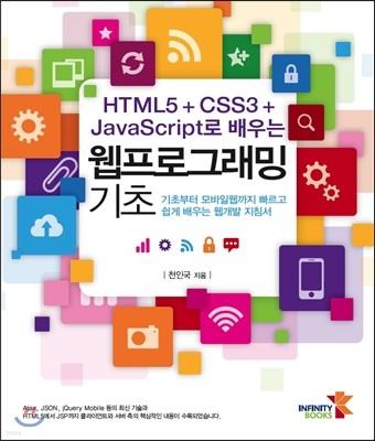 HTML5 + CSS3 + JavaScript로 배우는 웹프로그래밍 기초