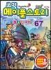 코믹 메이플스토리 오프라인 RPG 67