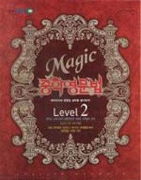 EBS Magic 중학영문법 Level 2