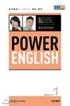 EBS ���� Power English �߱޿���ȸȭ (��) : 1�� [2014]