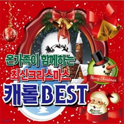 온 가족이 함께하는 최신 크리스마스 캐럴 베스트 (Carol BEST)