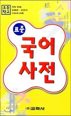 초등학교 표준 국어사전