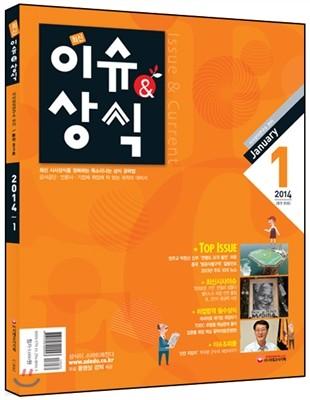 2014 1 최신 이슈 & 상식