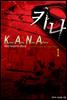 [무료] K.A.N.A 1