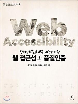 웹 접근성과 품질인증