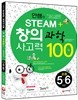 �Ƚ��� STEAM+â�ǻ��� ���� 100�� �ʵ� 5��6�г�