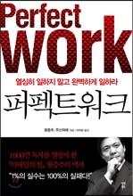 ����Ʈ��ũ Perfect Work