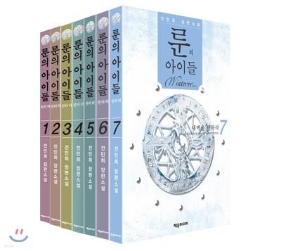 룬의 아이들 - 윈터러 1~7권 세트