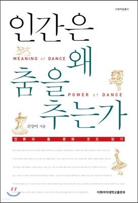 인간은 왜 춤을 추는가