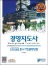 최신개정판 WOWPASS 경영지도사 1차 기본서 중소기업관련법령