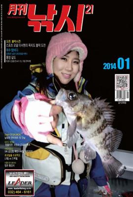 월간 낚시21 2014년 01월호