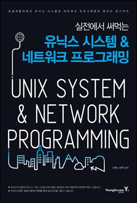 유닉스 시스템 & 네트워크 프로그래밍