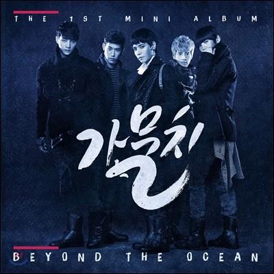 가물치 - 미니앨범 : Beyond The Ocean
