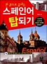 스페인어 탑되기