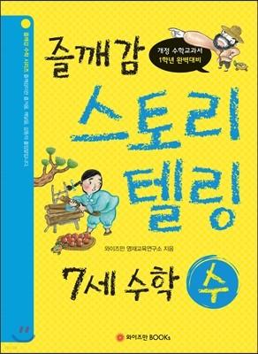 즐깨감 스토리텔링 7세 수학·수