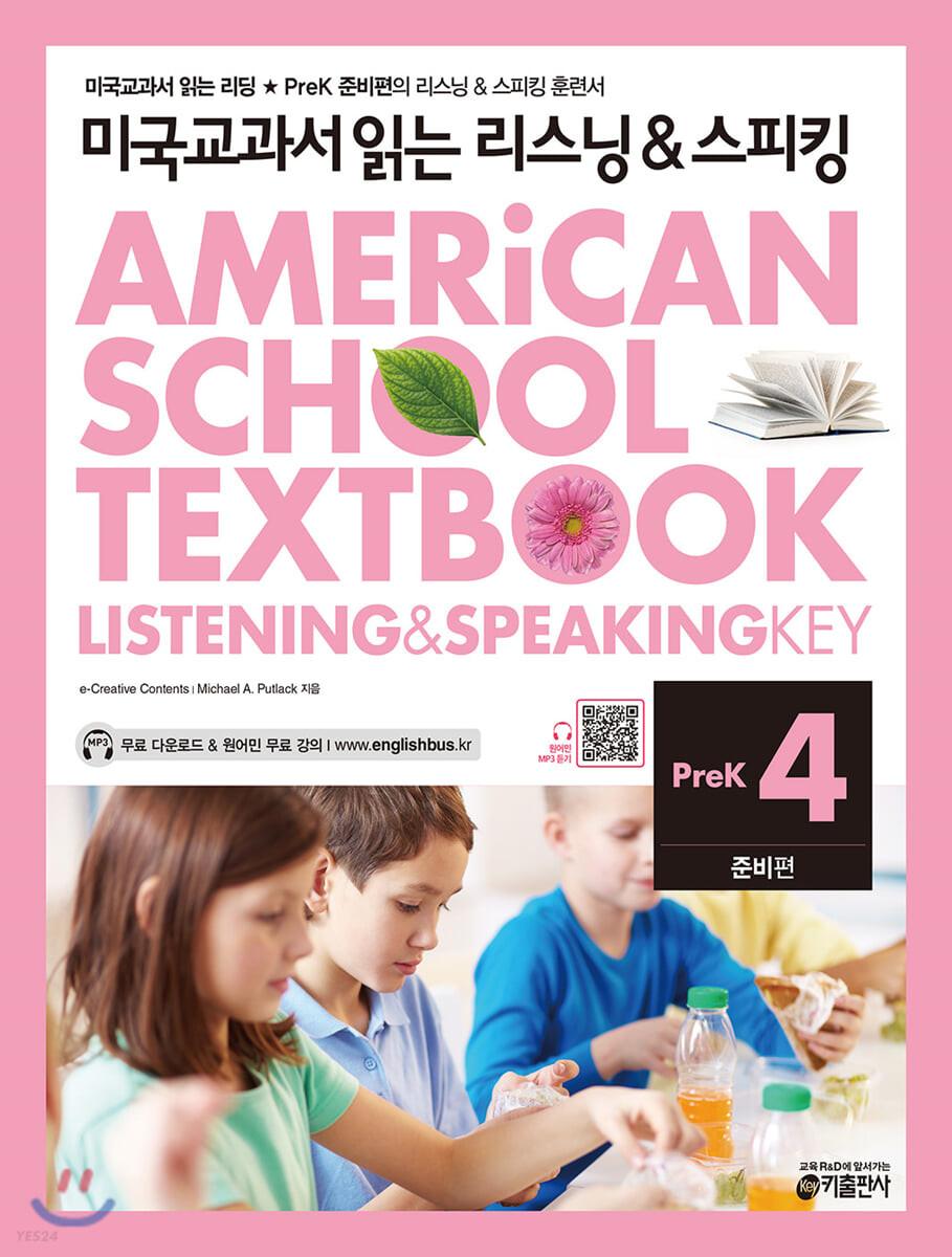 미국교과서 읽는 리스닝 & 스피킹 Listening & Speaking Key Prek 준비편 4