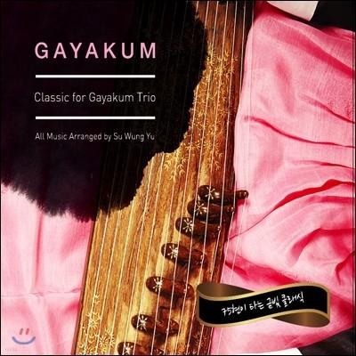 가야금 트리오 (Gayakum Trio) - Gayakum
