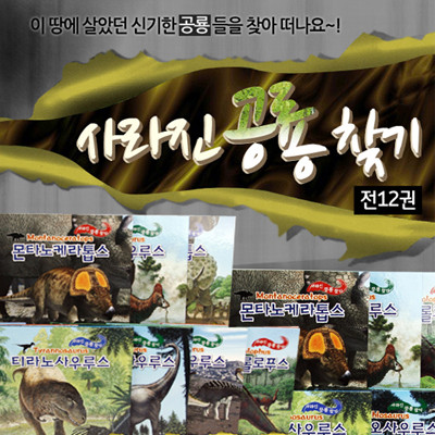 사라진 공룡찾기 (전 12권)