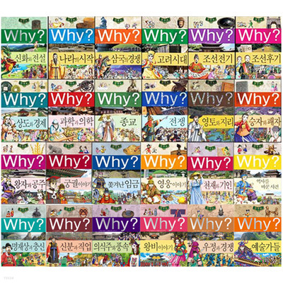 why 와이 한국사 24권(사은도서3권)