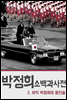 박정희 소백과사전 2