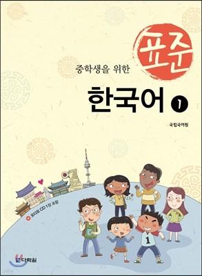 중학생을 위한 표준 한국어 1