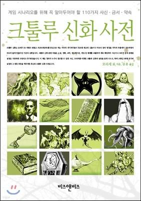 크툴루 신화 사전