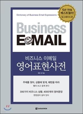 비즈니스 이메일 영어표현사전 업그레이드판