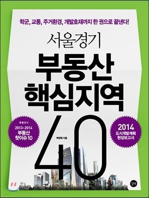 서울경기 부동산 핵심지역 40