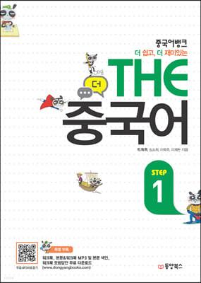중국어뱅크 THE 중국어 STEP 1