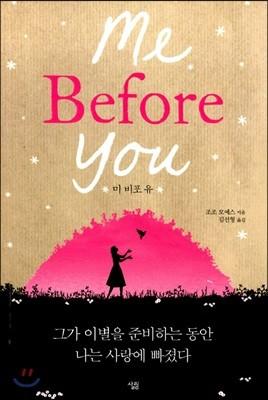 미 비포 유 Me Before You